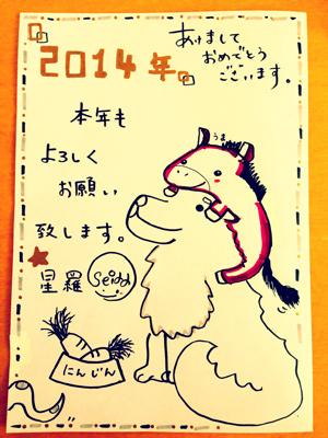 年賀状2014年