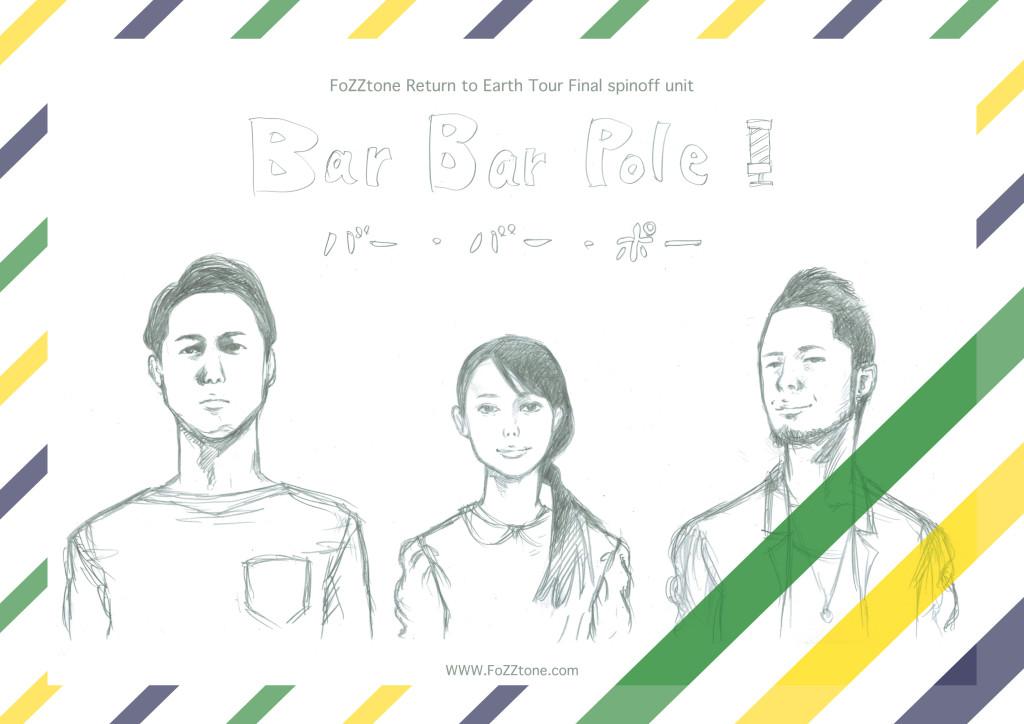 Bar Bar Pole A4ƒA[ŽÊ