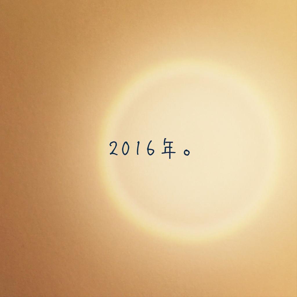 写真 2015-12-30 18 03 17 のコピー