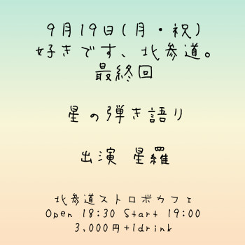 写真 2016-08-22 12 09 35